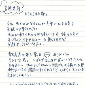 40歳の誕生日の日記
